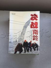 决战南岭广东电网公司抗冰救灾抢修复电纪实