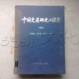 中国交通研究与探索2001下册