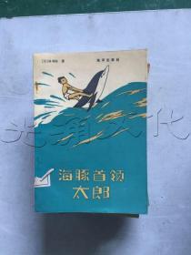 海豚首领太郎