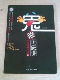 鬼脸历史课上中国近代史