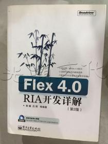 Flex4.0RIA开发详解