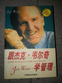 跟杰克·韦尔奇学管理