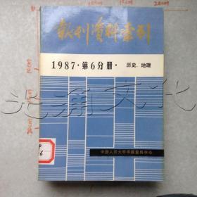 报刊资料索引1987第6分册历史、地理
