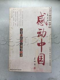感动中国感动中国2003年年度人物