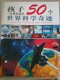 孩子一定要知道的50个世界科学奇迹
