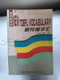 新托福字汇