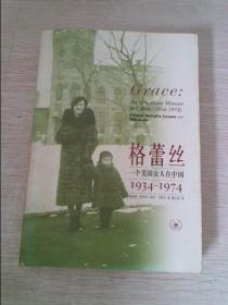格蕾丝一个美国女人在中国