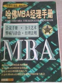 哈佛MBA经理手册4