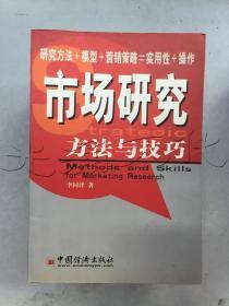 市场研究方法与技巧
