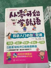 从零开始学韩语韩语入门必修5堂课