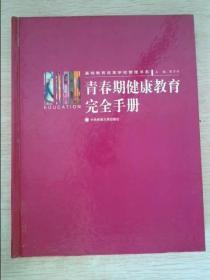青春期健康教育完全手册4