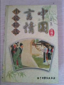 中国言情小说精选下册