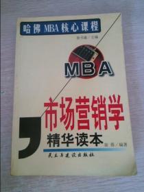 市场营销学精华读本