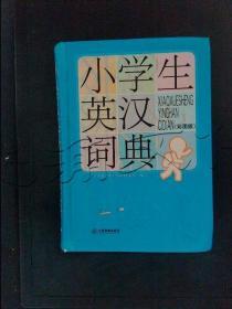 小学生英汉词典彩图版