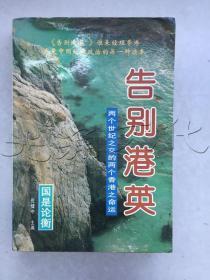 告别港英两个世纪之交的两个香港之命运下册