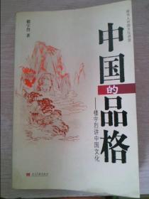 中国的品格楼宇烈讲中国文化