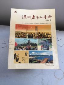 深圳老年人手册