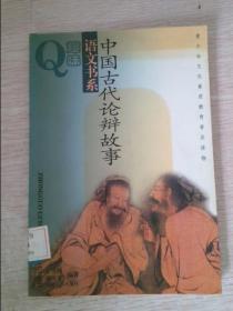 中国古代论辩故事