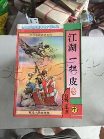 江湖一担皮中册
