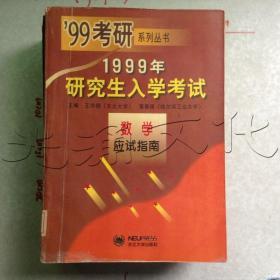 1999年研究生入学考试数学应试指南