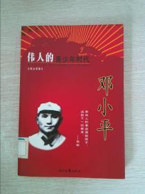 邓小平伟人的青少年时代