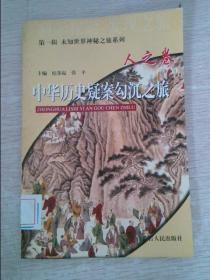 中华历史议案勾沉之旅