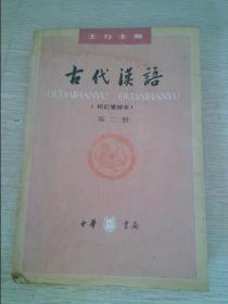 古代汉语第二册