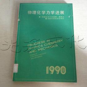 物理化学力学进展1990