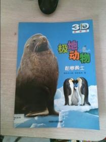 动物星球3D科普书耐寒勇士极地动物