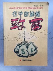 在中国谁能致富