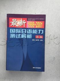 最新国际日语能力测试解析1998~2001四级