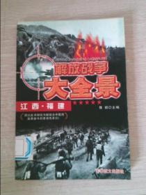 解放战争大全景江西·福建