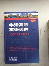 牛津高阶英语词典英语版