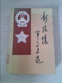 彭德怀军事文选