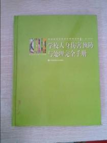 学校人身伤害预防与处理完全手册4