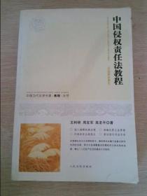 中国侵权责任法教程