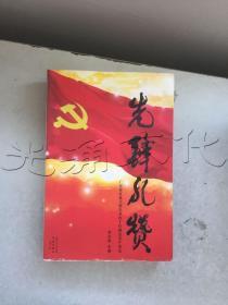 先锋礼赞广东省直机关创先争优十位模范共产党员