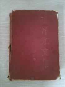 毛泽东文集一九三七年八月-一九四二年十二月第二卷