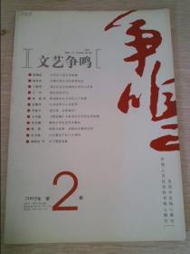 文艺争鸣2005.2