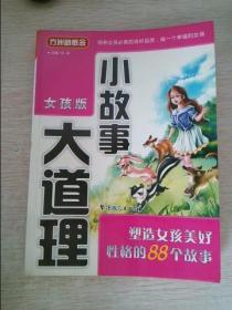 小故事 大道理塑造女孩美好性格的88个故事女孩版