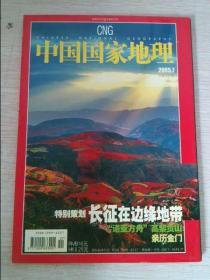 中国国家地理总第537期2005.7
