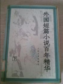 外国短篇小说百年精华下册