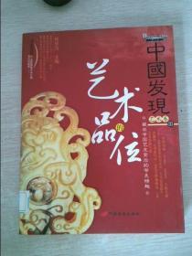 中国发现艺术的品位III艺术卷