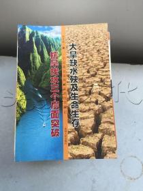 大旱缺水殃及生命生存抗旱找水三个层面突破一个民族自治州州长的抗旱摘记