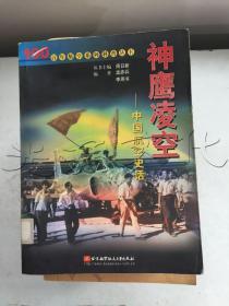 神鹰凌空中国航空史话