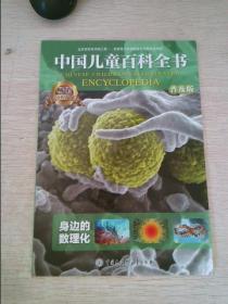 中国儿童百科全书身边的数理化