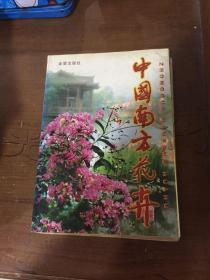 中国南方花卉