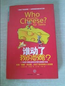 谁动了我的奶酪?青少年版