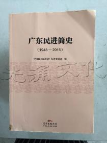广东民进简史1948—2015