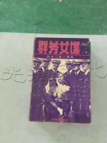 群芳女谍纪念二战50周年